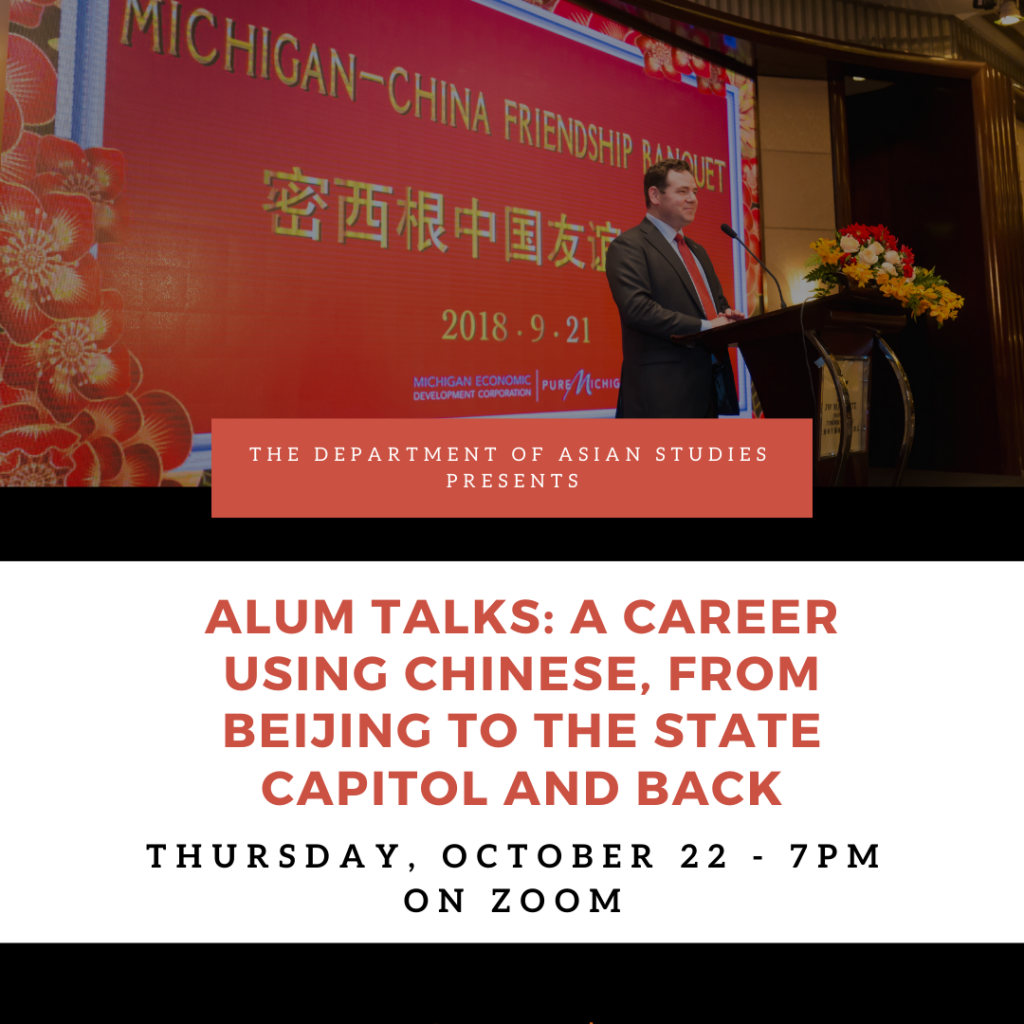 Alum Talks: A Career Using Chinese, From Beijing to the State Capitol and Back.